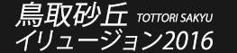2016鳥取砂丘イリュージョン公式サイト(鳥取県鳥取市|南米の世界遺産イルミネーション)