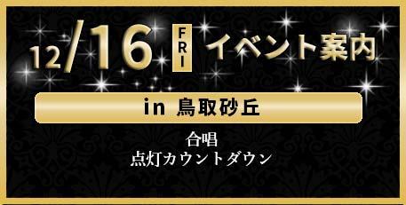 12月16日イベント