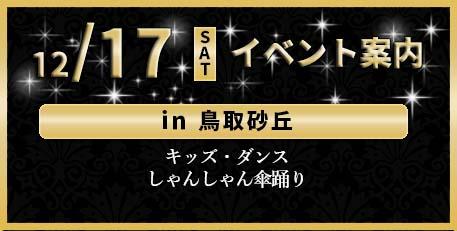 12月17日イベント
