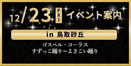 12月23日イベント