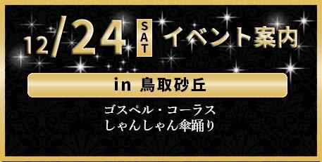 12月24日イベント