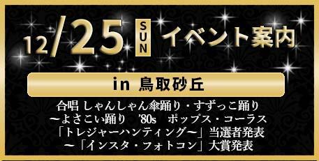 12月25日イベント