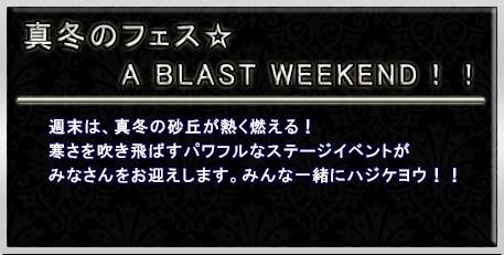 真夏のフェス☆ A BLAST WEEKEND!!